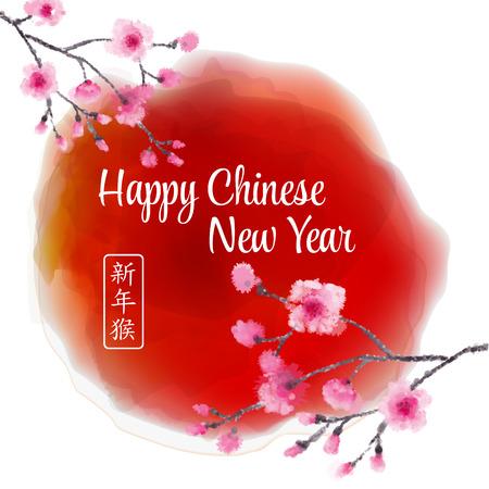 Glückliches Chinesisches Neujahrsfest der Affe. Aquarell Hintergrund mit Kirschblüte. Hieroglyphe bedeutet Neujahr Hapi des Affen Standard-Bild - 50589250