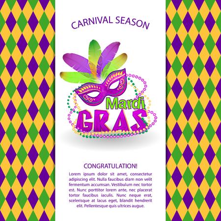 明るいベクトル カーニバル アイコンと記号。マルディグラのカーニバルの背景 - 仮面舞踏会マスクとビーズ