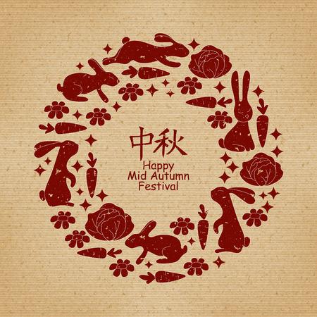 秋祭グラフィック デザイン半ば中国。漢字は忠秋 - 秋祭り半ば。秋祭シンボル半ば中国。スタンプ