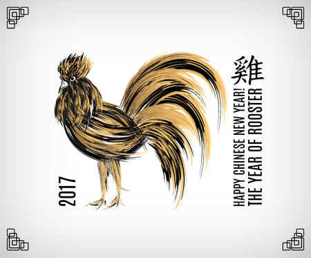 ecard: Chinese new year design background for 2017. The year of rooster. Gold, black and white print. Hieroglyph translation: Rooster