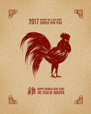ecard: Chinese new year design  for 2017. The year of rooster. Old paper print. Hieroglyph translation: Rooster Illustration