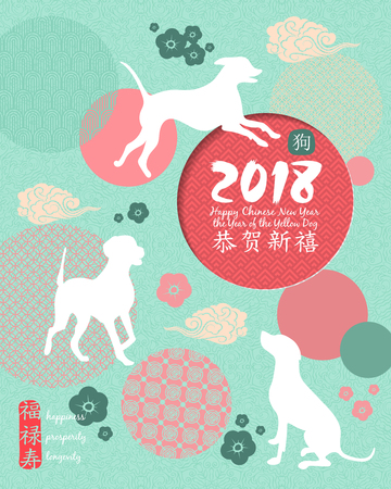 Chinese New Year 2018 festive card.