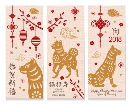 Set of banners with dog design for Chinese New Year. Фото со стока - 88893085