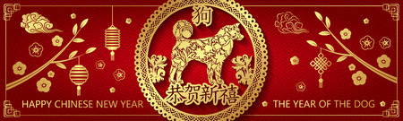 Gold on Red Dog horizontal banner for Chinese New Year. Hieroglyph translation: Happy New Year, Dog