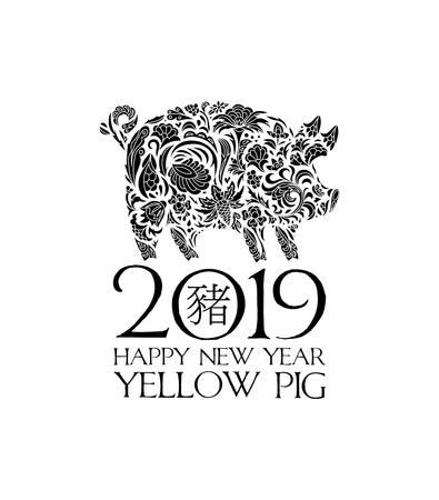 Capodanno cinese 2019 (anno del maiale). Illustrazione vettoriale con maiale per biglietto di auguri, banner e poster design. bianco e nero