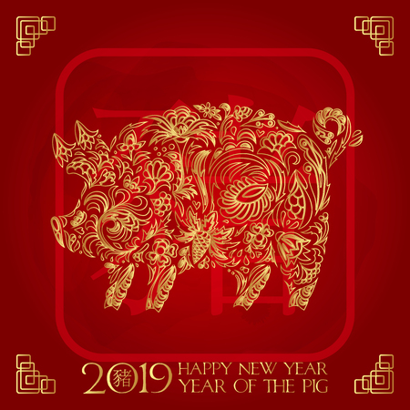 2019 Chinese New Year. Year of the pig. Vector illustration. New Year. Gold on red. Translation: pig