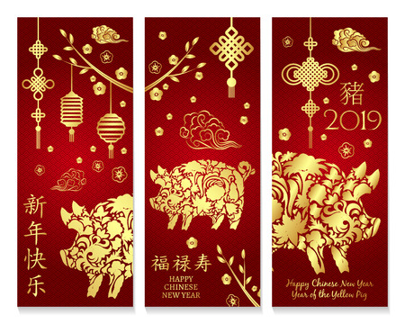 Set of banner with stilysed pig for Chinese New Year 2019. Hieroglyph translation: Happy new year; happiness, prosperity longevity; pig.