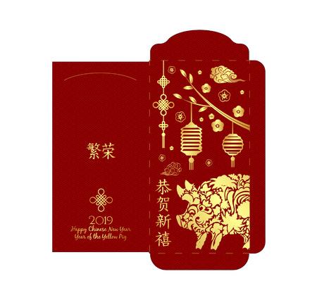 Pacchetto rosso dei soldi del nuovo anno cinese, busta rossa. 2019, Buon cinese. Traduzione geroglifica: prosperità, felice anno nuovo, maiale. Pronto per la stampa, linea di taglio su uno strato separato.
