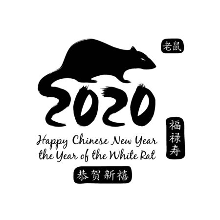 Greeting card design template. 2020. Chinese calligraphy for New Year. Year of the Rat. Center calligraphy Translation: happiness, prosperity and longevity, Happy New Year, rat. One color print. Standard-Bild - 129085995