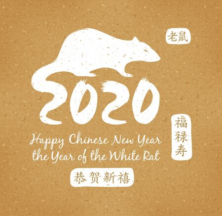 Greeting card design template. 2020. Chinese calligraphy for New Year. Year of the Rat. Center calligraphy Translation: happiness, prosperity and longevity, Happy New Year, rat. Standard-Bild - 129086000