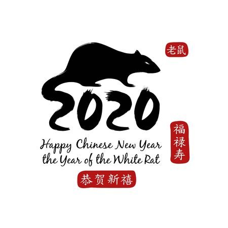 Greeting card design template. 2020. Chinese calligraphy for New Year. Year of the Rat. Center calligraphy Translation: happiness, prosperity and longevity, Happy New Year, rat. Two colors print. Standard-Bild - 129086072