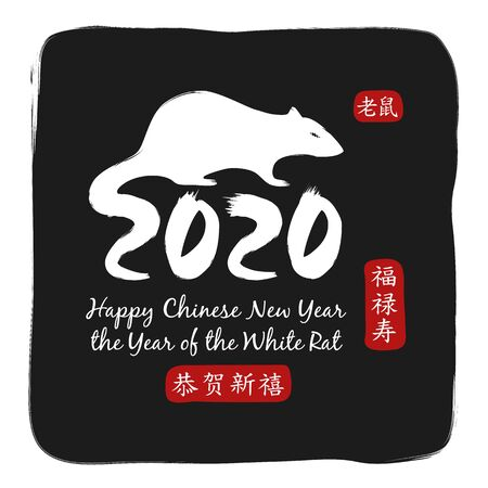 Greeting card design template. 2020. Chinese calligraphy for New Year. Year of the Rat. Center calligraphy Translation: happiness, prosperity and longevity, Happy New Year, rat. Two colors print. Standard-Bild - 129085281