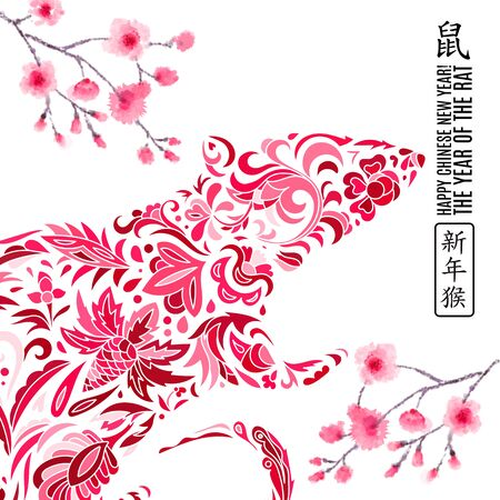 Happy Chinese new year - 2020 text and rat zodiac and flower. Chinese characters mean Happy New Year