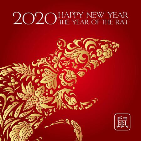 Szczęśliwego Chińskiego Nowego Roku 2020 roku szczura. Chińskie znaki oznaczają szczura. Znak zodiaku na pozdrowienia