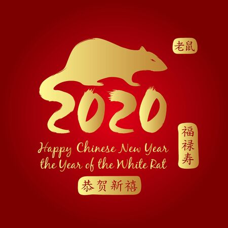 Chinese new year 2020 card with gold rat zodiac on red background. Vector design. Center calligraphy Translation: happiness, prosperity and longevity, Happy New Year, rat. Two colors print. Standard-Bild - 129085804