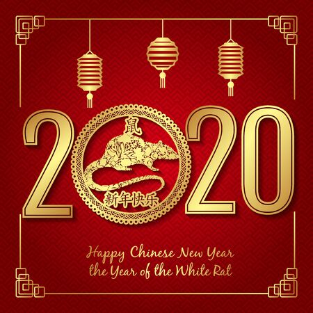 Happy new year, 2020, Chinese new year greetings, Year of the Rat, fortune. Standard-Bild - 129085822