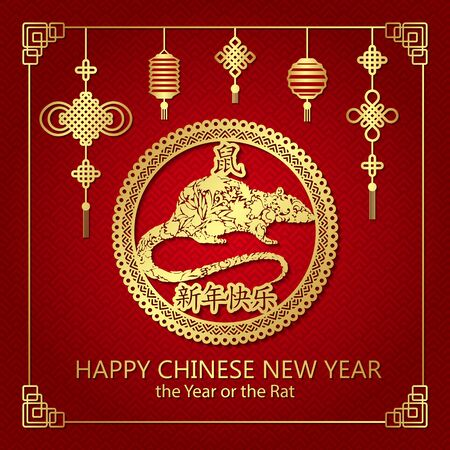 Happy new year, 2020, Chinese new year greetings, Year of the Rat, fortune.