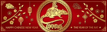 Chinese new year 2020 card with gold rat zodiac and abstract flower on red background. Horizontal banner. Design for poster, invitation, card, banner, flyer. Hieroglyph translate - rat, happy new year Иллюстрация