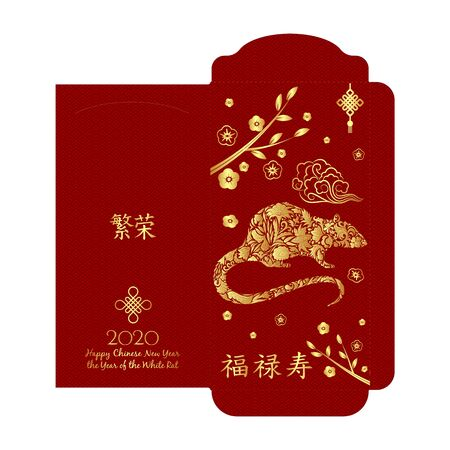 Chinese new year 2020 money red envelopes packet. Zodiac sign with gold paper cut art and craft style on red color background. Hieroglyph translate - prosperity, happy new year Иллюстрация