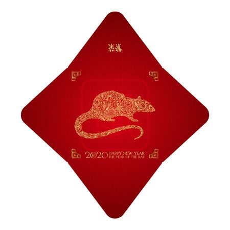 Year of the Rat Chinese New Year Square Money Red Packet. Hieroglyph translate - prosperity. Vector Иллюстрация
