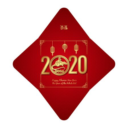 Year of the Rat Chinese New Year Square Money Red Packet. Hieroglyph translate - prosperity, happy new year, rat. Vector