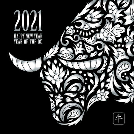 Black and white 2021 greeting card for Chinese Year of the Ox. Hand draw floral ornament. Vector Иллюстрация