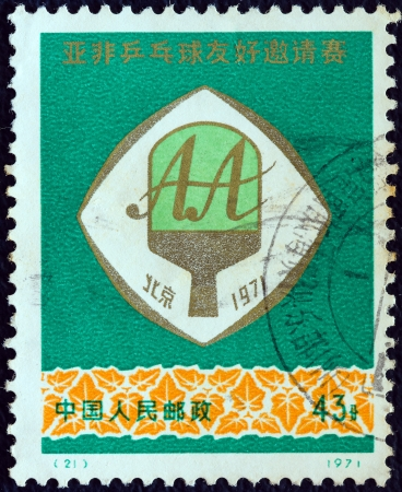 chinese postage stamp: CHINA - CIRCA 1971: A stamp printed in China from the Afro-Asian Table Tennis Friendship Invitational tournament issue shows the badge of tournament, circa 1971.