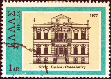 estampilla: GREECE - CIRCA 1977: A stamp printed in Greece from the 19th-century Hellenic architecture issue shows Institution for the Blind building, Thessaloniki, circa 1977.  Editorial