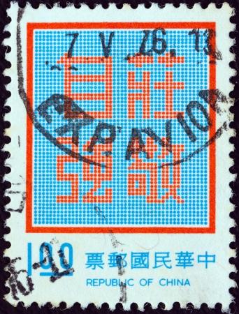 estampilla: TAIWAN - CIRCA 1972: A stamp printed in Taiwan shows Dignity with Self-Reliance (President Chiang Kai-shek), circa 1972.  Editorial