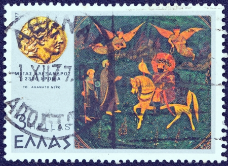 alexandros: GREECE - CIRCA 1977  A stamp printed in Greece from the   Alexander the Great  issue shows the  water of immortality , circa 1977