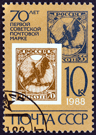 USSR - CIRCA 1988: A stamp printed in USSR from the 70th Anniversary of First Soviet Stamp issue shows 1918 Stamps (Severing the chain of bondage), circa 1988.