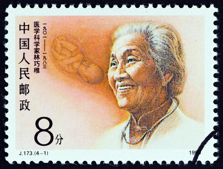 gynaecologist: CHINA  CIRCA 1990: A stamp printed in China from the Scientists  issue shows Gynaecologist Lin Qiaozhi circa 1990.