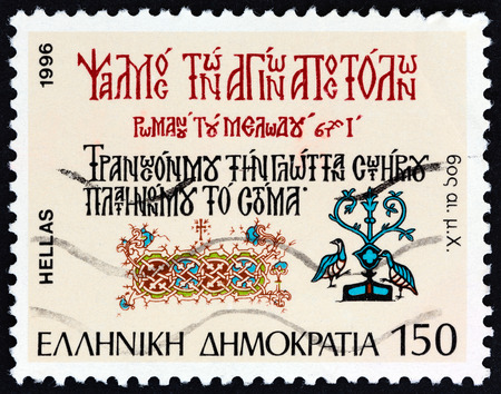 psalm: GREECE - CIRCA 1996: A stamp printed in Greece from the Hellenic Language  issue shows Psalm 6th century AD, circa 1996.