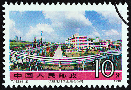 CHINA - CIRCA 1990: A stamp printed in China from the Achievements of Socialist Construction  issue shows Yizheng chemical and fiber company, circa 1990.