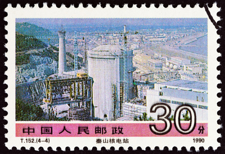 chinese postage stamp: CHINA - CIRCA 1990: A stamp printed in China from the Achievements of Socialist Construction  issue shows Qinshan nuclear power station, circa 1990.