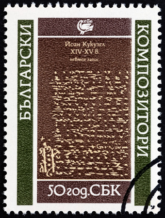 timbre: BULGARIA - CIRCA 1983: A stamp printed in Bulgaria from the 50th anniversary of the Bulgarian Composers` Association issue shows Ioan Kukuzel manuscript, circa 1983. Editorial