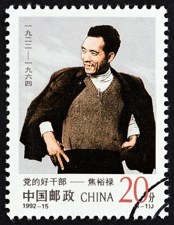 CHINA - CIRCA 1992: Um selo impresso na China emitido para o 70º aniversário de nascimento de Jiao Yulu mostra Jiao Yulu, por volta de 1992. Foto de archivo - 83515390