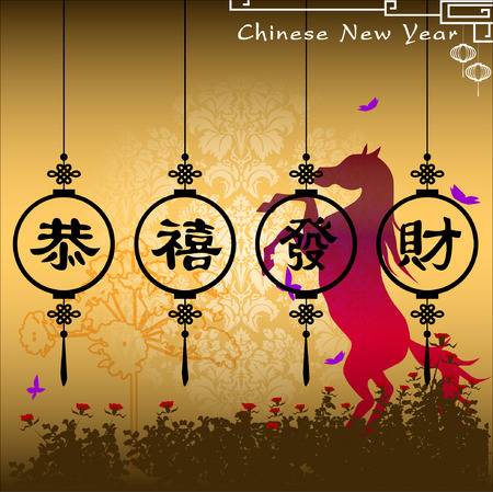 lamplight: Abstract chinese new year with Traditional Chinese Wording .The meaning are Lucky and Happy. Illustration