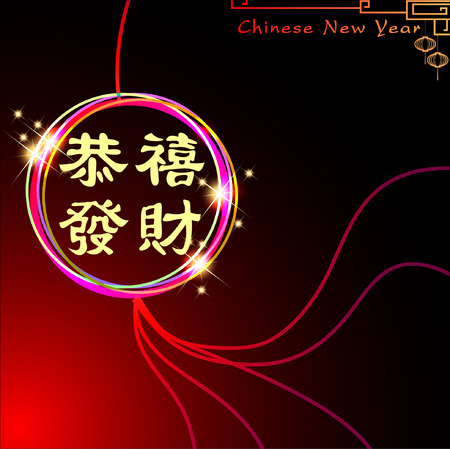 Abstract chinese new year with Traditional Chinese Wording .The meaning are Lucky and Happy. Illustration.