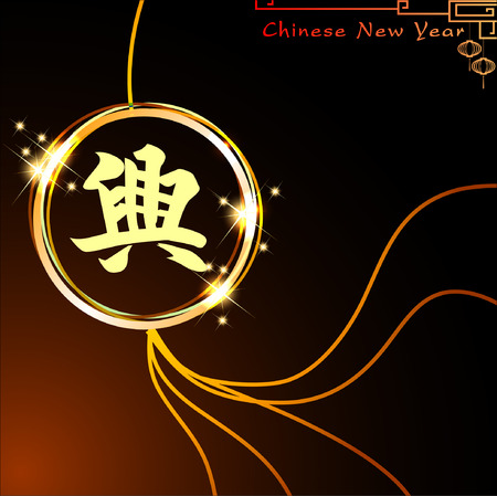prosper: Abstract chinese new year with Traditional Chinese Wording .The meaning are Lucky and Happy. Illustration