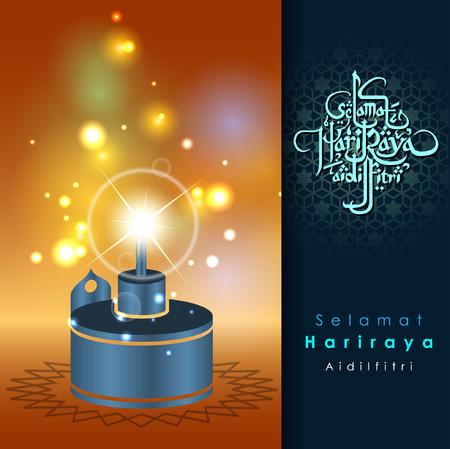 "Aidilfitri 그래픽 디자인. ""Selama t Hari Raya Aidilfitri""는 말 그대로 램프로 조명 된 Eid al-Fitr의 향연을 의미합니다. 벡터 일러스트 레이 션, 일러스트"
