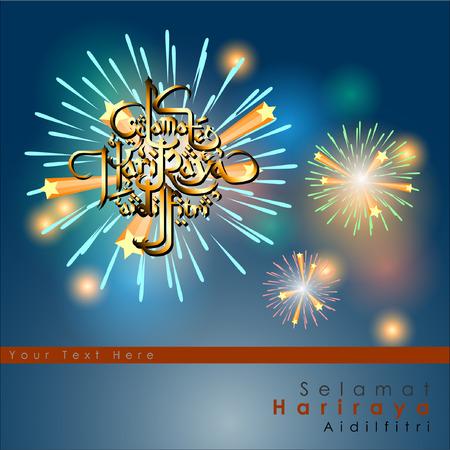 aidilfitri: Aidilfitri graphic design.Selama t Hari Raya Aidilfitri literally means Feast of Eid al-Fitr with illuminated lamp. Vector and Illustration,  Illustration