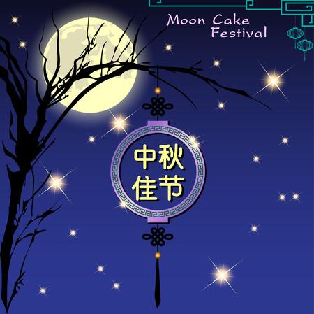 moon cake festival: Abstract of Mid Autumn Festival (Moon Cake Festival). Translation, Main: Happy Mid Autumn Festival (Chuseok).Vector and Illustration Illustration