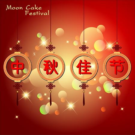 tanglung festival: Abstract of Mid Autumn Festival (Moon Cake Festival). Translation, Main: Happy Mid Autumn Festival (Chuseok).Vector and Illustration Illustration
