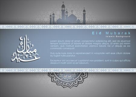 아랍어 이드 무바라크의 이슬람 서예. 배경. 벡터 및 그림, EPS 10입니다.