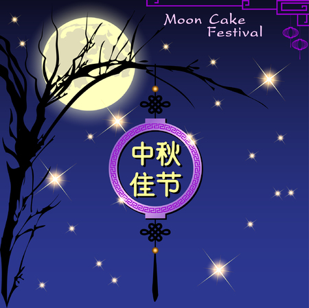 Abstract of Mid Autumn Festival (Moon Cake Festival). Translation, Main: Happy Mid Autumn Festival (Chuseok).Vector and Illustration Ilustração
