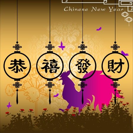 lamplight: Abstract chinese new year with Traditional Chinese Wording .The meaning are Lucky and Happy. Illustration, EPS 10