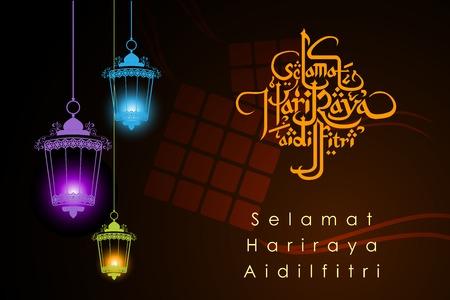 "Aidilfitri平面设计。""Selama t Hari Raya Aidilfitri""的字面意思是开斋节的宴会,有灯光。矢量插图,EPS 10。"
