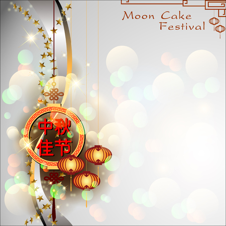 Abstract of Mid Autumn Festival (Moon Cake Festival). Translation, Main: Happy Mid Autumn Festival (Chuseok).Vector and Illustration, EPS 10. Stock fotó - 112242554
