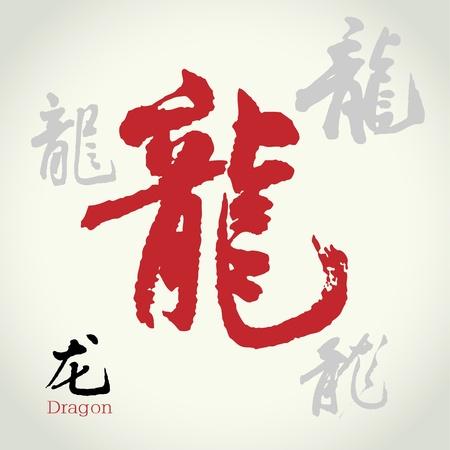 Kinesisk Kalligrafi: Dragon Illustration